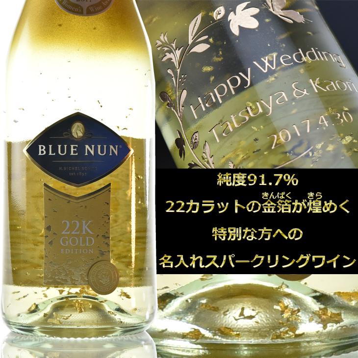 ブルーナン ゴールドエディション スパークリングワイン22K