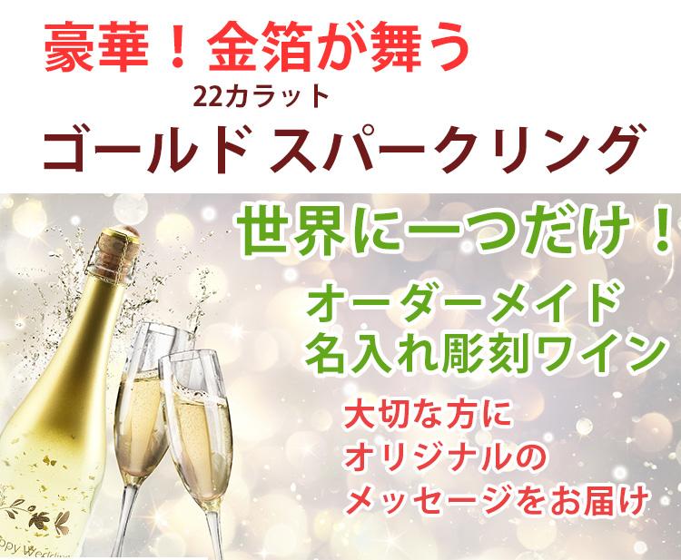 ブルーナン ゴールドエディション スパークリングワイン