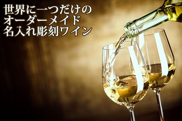 白ワイン名入れ