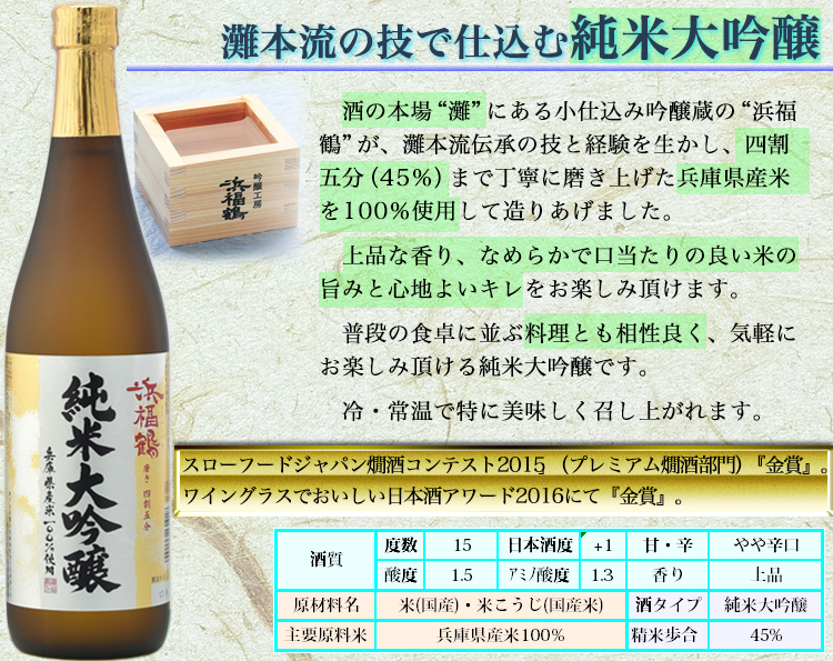 浜福鶴 純米大吟醸の説明